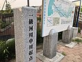 Nakagawa River Starting Point.jpg