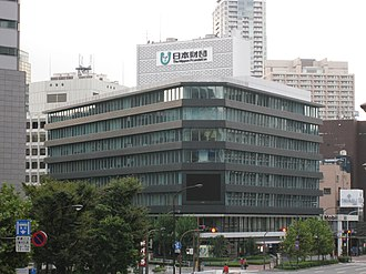 Nippon Foundation - Nippon Foundation headquarters in Akasaka, Tokyo
