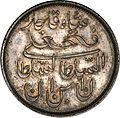 Obverse of 1 Qiran Iranian Coin - Fath Ali Shah Qhajar - 1830.jpg