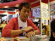 Ong Yi Hing at Ming Pao Enterprise booth 20080724.jpg