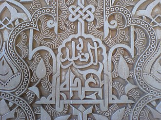 Islamic interlace patterns - Image: Patio de los leones detail