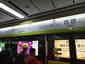 """Permission for Xilang Station have changed into """"西塱"""" (at Platform 7 for Line 1, Foshan Metro in Xilang Station).jpg"""