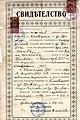 Petre Hristov Birth Cetificate 1917.jpg