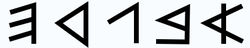 The first five letters of the Phoenician abjad, from right to left