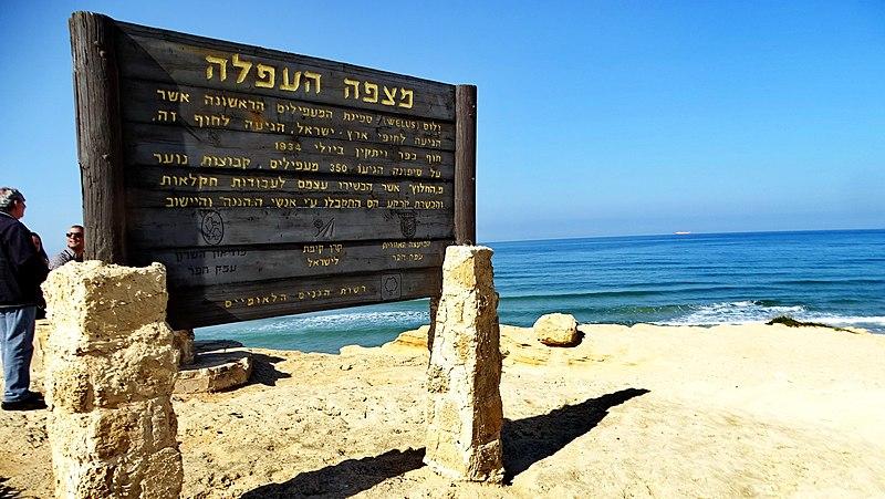 מצפה ההעפלה בחוף בית ינאי