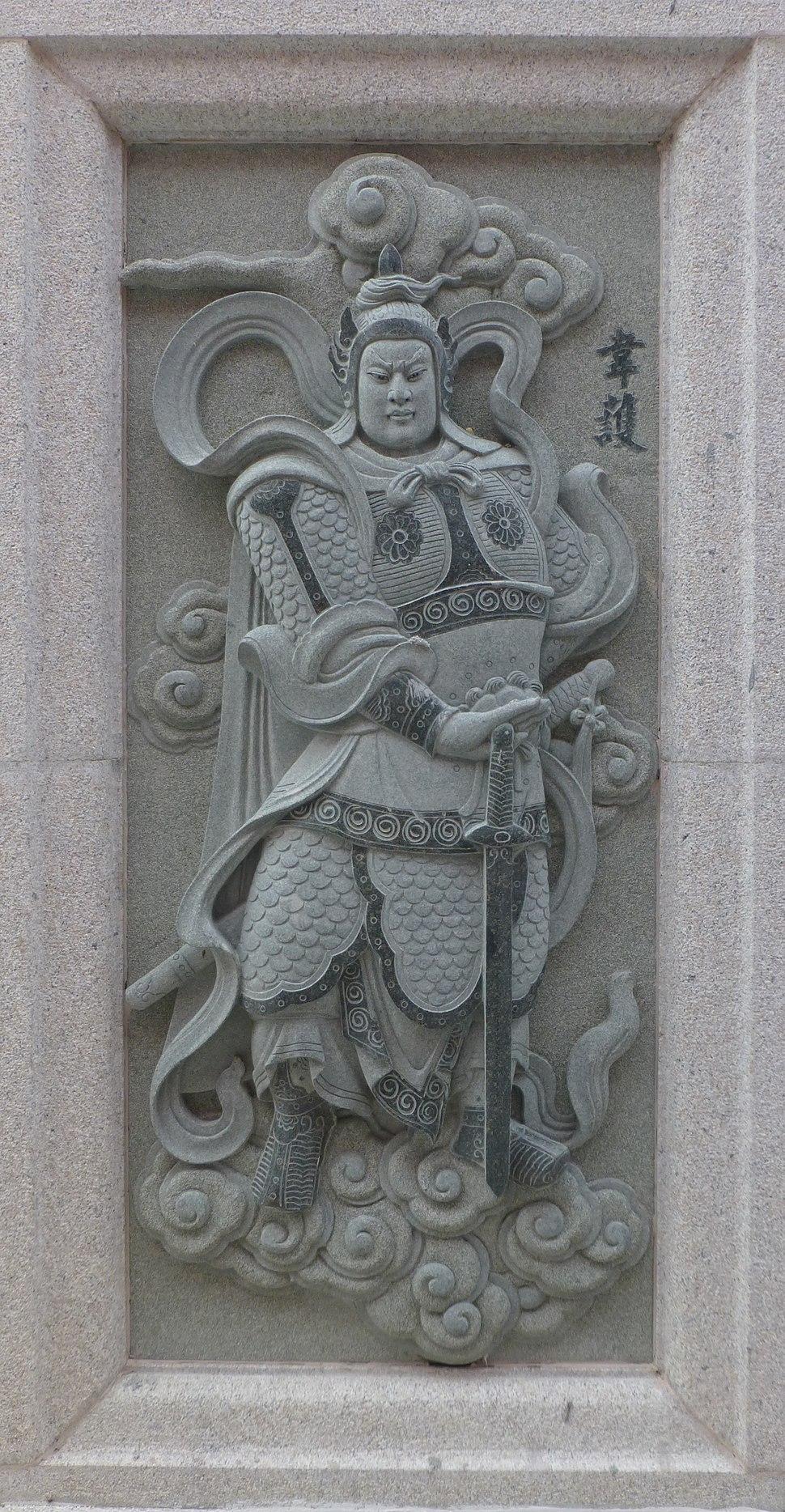 Ping Sien Si - 010 Wei hu (Skanda) (15948243350)