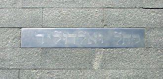 Placa hebrea Campo Grande2.jpg