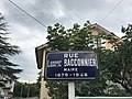 Plaque de rue Ludovic Bacconnier à Privas.jpg
