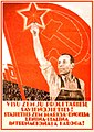 Poster. Latvia. Proletarian of all countries unite!.jpg