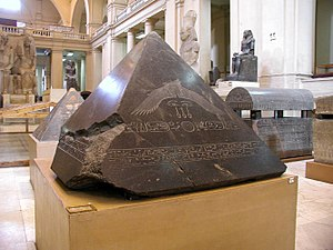 Benben - Benben stone from the Pyramid of Amenemhat III, 12th Dynasty. Egyptian museum, Cairo.