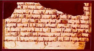 Beit Al Quran - An early Kufic manuscript of the Qur'an developed in the late 7th century, present at the museum