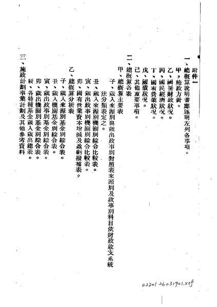 File:ROC1937-03-19-1937-04-27Law02301att01.pdf