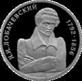 RR5009-0005R PL Математик Н. И. Лобачевский, к 200-летию со дня рождения.png