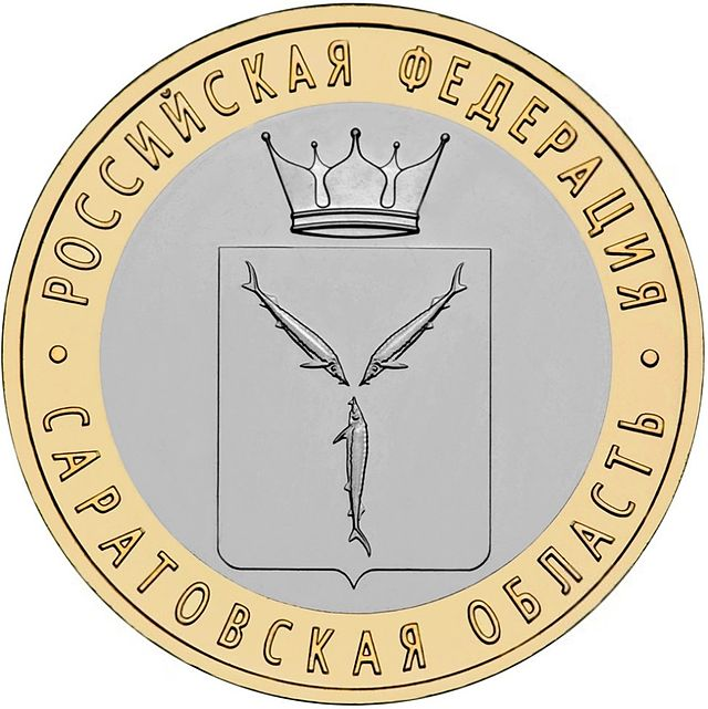 Российские захватчики выпустили монеты, посвященные оккупации Крыма и Севастополя - Цензор.НЕТ 1785