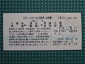 Repeat Ticket Daytime Green 19980704.jpg