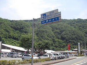 Roadside station - Image: Roadside Station Seiryunosato Hijikawa