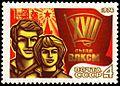 Rus Stamp-XVII Syezd VLKSM.jpg