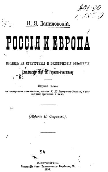 File:Russia and Europe.djvu