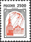 Russia stamp 1997 № 345a.jpg