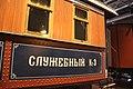 Russian Railway Museum (25717984637).jpg