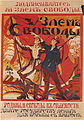 Russian poster WWI 086.jpg