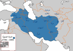 Safavid Empire 1501 1722 AD-ar.png