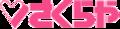 Sakuraya logo.png