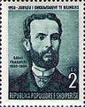 Sami Frashëri 1950 Albania stamp.jpg