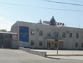 "Scientific and Production Complex ""Iskra"", Zaporizhia (Ukraine).jpg"