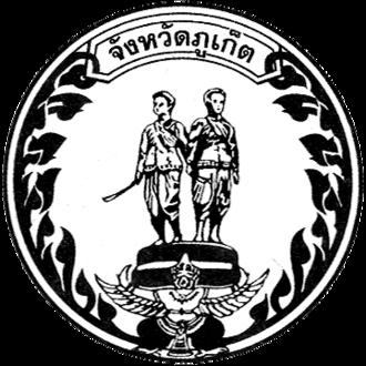 Miss Universe Thailand 2015 - Image: Seal Phuket