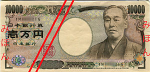 10,000 yen note - Image: Series E 10K Yen Bank of Japan note front