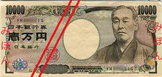 10,000 yen note - Image: Series E 10K Yen Bank of Japan note front