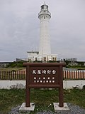 ShiriyazakiLighthouse2.JPG