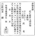 Showa0020 Daiichifukuinshorei0002 Shibohokokutorikeshitsuchi.png