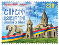 Shushi Liberation post stamp.png