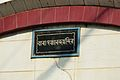 Signage - Baba Panchananda Mandir - Shiva Temple - Benaras Road - Chamrail - Howrah 2013-08-24 1981.JPG