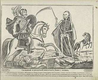 Anika the Warrior - Anika the Warrior versus The Death, Lubok from 1865.