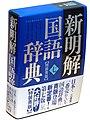 Sinmeikai Japanese dictionary 7th edition blue version in 2017.jpg