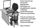 Sitting editing Wikipedia Promo Roman.png