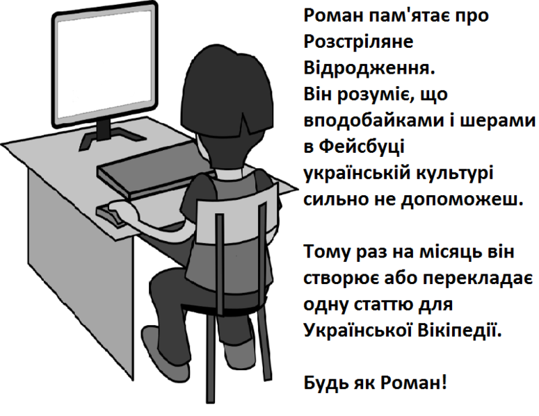 Файл:Sitting editing Wikipedia Promo Roman.png