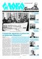 Slovo-35-2013.pdf