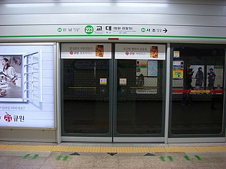 Seoul National University of Education station - Image: Snue 04