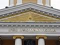 Spaso Preobrazhensky Cathedral Dnepropetrovsk. 03.JPG
