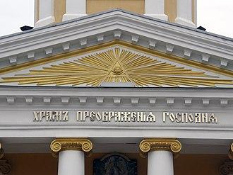 Transfiguration Cathedral, Dnipro - Image: Spaso Preobrazhensky Cathedral Dnepropetrovsk. 03
