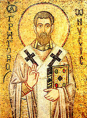 St. Gregory of Nyssa.jpg