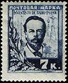 Stamp Soviet Union 1925 229.jpg