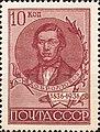 Stamp Soviet Union 1936 CPA535A.jpg