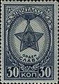Stamp Soviet Union 1945 CPA953.jpg
