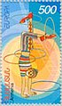 Stamp of Armenia h270.jpg