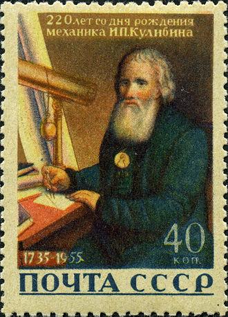 Ivan Kulibin - Ivan Kulibin on a 1955 Soviet postage stamp.